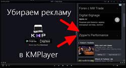 отключить рекламу в kmplayer
