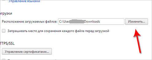 куда сохраняются файлы