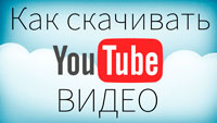 ��� ������� ����� � youtube