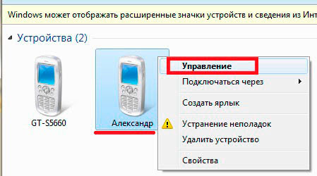 как подключить смартфон к компьютеру через bluetooth