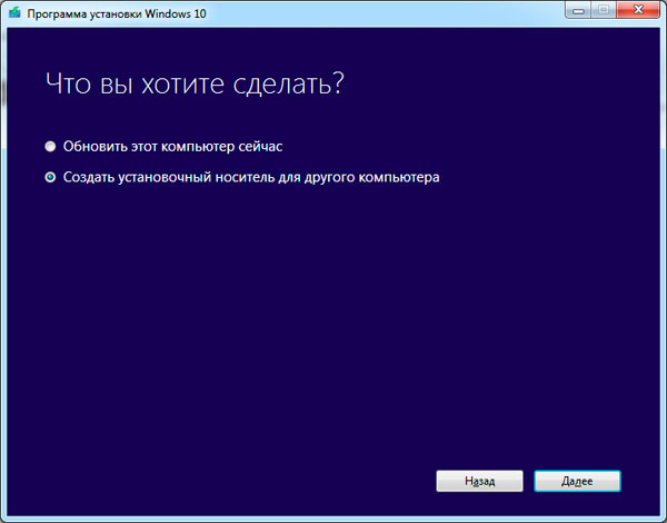как установить на один компьютер windows 7 и windows 10