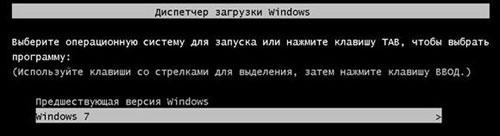 установить две операционные системы