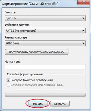 низкоуровневое форматирование
