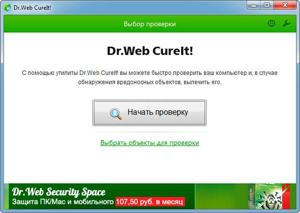 можно ли устанавливать на компьютер несколько антивирусов