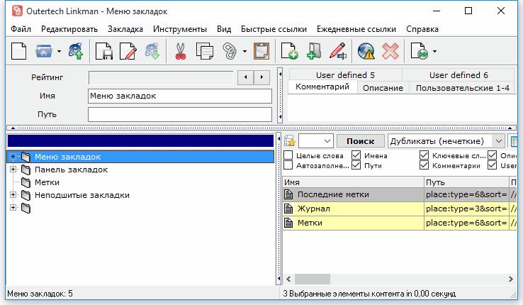 как перенести закладки с одного браузера в другой