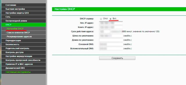 Настройки DHCP