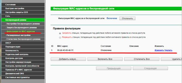 Фильтрация Mac-адреса